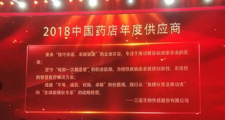 """荣获""""2017-2018年度中国药店店员推荐率最高品牌""""及""""2018中国药店年度供应商""""两项大奖"""
